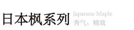 日本枫系列